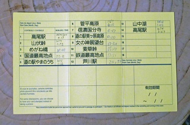 card_SR600_fuji